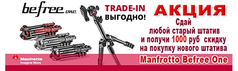manfrotto trade-in