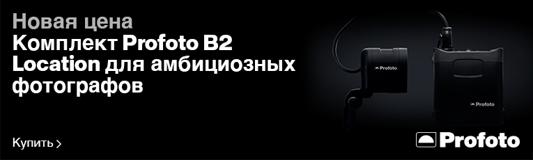 profoto b2 loc