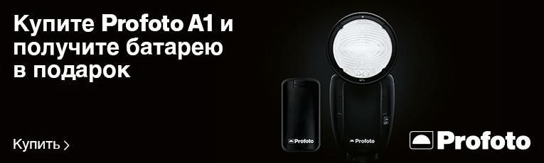 Profoto A1 kit