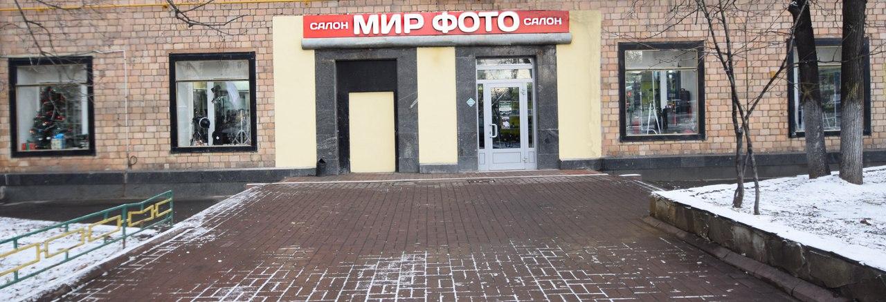 Фототовары на ленинском проспекте